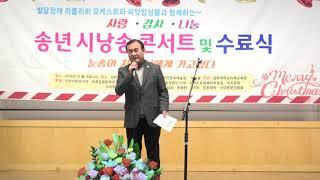 (사)한국공연문화예술원  2019년 송년콘스트. 우영재…