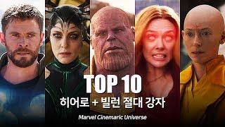마블 히어로+빌런 최강 절대 강자 TOP 10_The Strongest Hero + Villain in Marvel