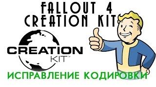 Fallout 4 Creation Kit Исправление кодировки на русской версии игры GKalian