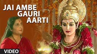 JAI AMBE GAURI AARTI - AMBE MA NA DARSHAN || Devotional Songs - T-Series Gujarati