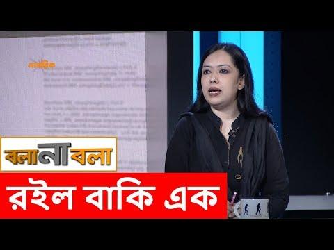 রইল বাকি এক | বলা না বলা | Rumeen Farhana | Talk Show
