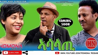 HDMONA - Coming Soon - Season - 2 - ኣሳላጢ ብ ዳኒአል ጂጂ Asalati by Daniel JIJI  New Eritrean Movie 2019