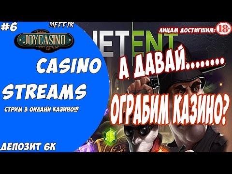 🔞Joy Casino Онлайн КАЗИНО!! Лудо - стрим,!🎰
