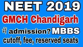 GMCH Admission - MBBS cutoff, fees| NEET 2019