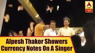 Congress MLA Alpesh Thakor Showers Currency Notes On A Singer   ABP News