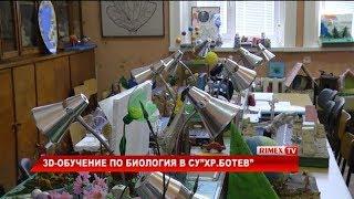 """RimexTV: 3D-обучение по биология в СУ""""Хр.Ботев"""""""
