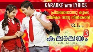 Priyamodonnu Koode │Kalalayam 3│Karaoke with Lyrics_Gallery Vision