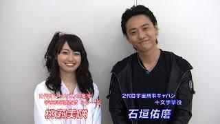 宇宙刑事ギャバンTHE MOVIEから2年- 待望の《平成宇宙刑事シリーズ》...