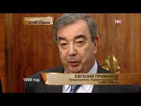 Евгений Примаков 85 лет Документальный фильм YouTube