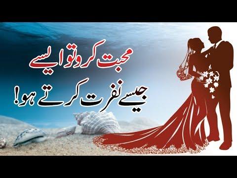 mohbbat kro to asy jasy nafrat krty ho || Golde wording about love in hindi urdu with voice