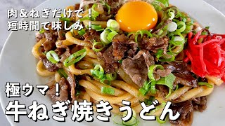 牛ねぎ焼きうどん|Koh Kentetsu Kitchen【料理研究家コウケンテツ公式チャンネル】さんのレシピ書き起こし