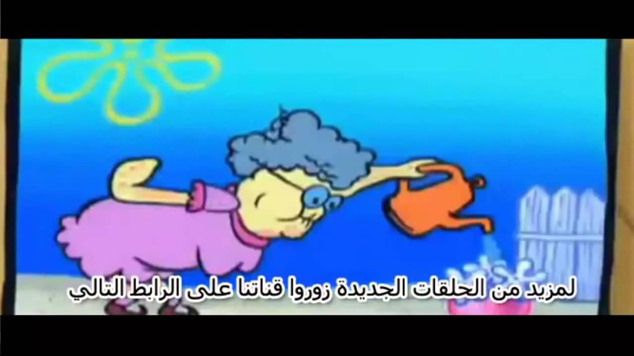 spongebob squarepants arabic : AMTC : Free Download ...
