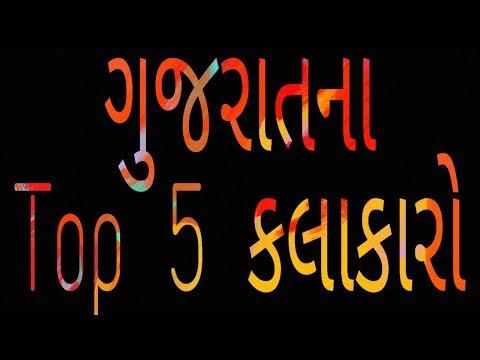 જાણો!!  કોણ છે ગુજરાત ના Top 5 કલાકાર