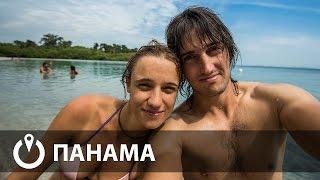 Острова Бокас дель Торо - серия 2. Панама #2 | Provolod & Leeloo