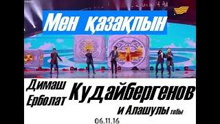 Димаш-Ерболат Кудайбергенов жане Алашұлы тобы