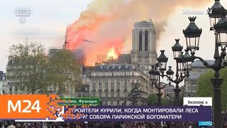 Смотреть видео При работах в Нотр-Даме не соблюдался запрет на курение - Москва 24 онлайн