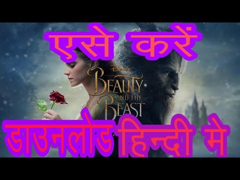 How to download Beauty and the beast | full movie | in hindi