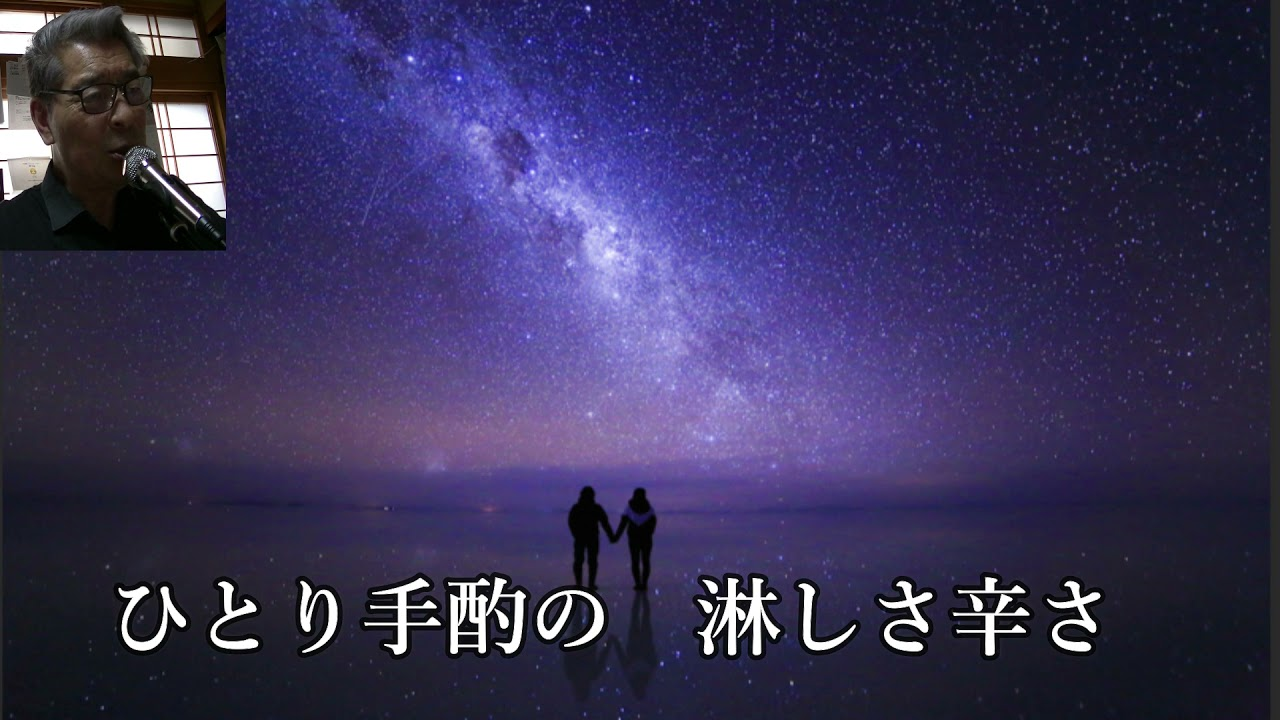 松尾雄史(星空の酒)村井輝海のカラオケ練習