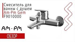Смеситель Am.Pm Gem для ванны с душем (арт. F9010000) . Обзор, Распаковка