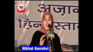 Ghazab Yeh Kesa Kiya Dil Laga Liya Maine New Ghazal by Nikhat Amrohavi Banaras Indo Pak Mushaira 201