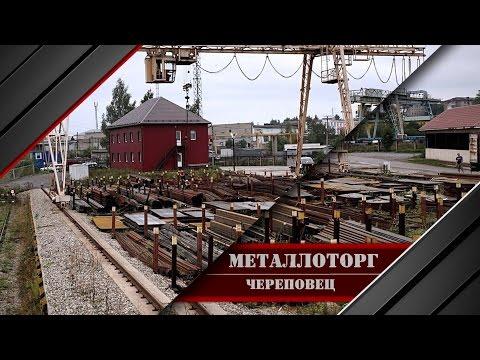 Видео Металлопрокатом в