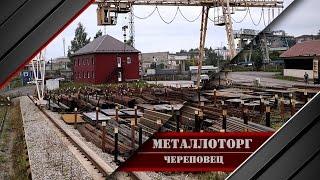 Металлоторг - Череповец - (8202) 29-13-77, 29-13-83, 29-17-70 - Арматура, балка, швеллер, лист, круг