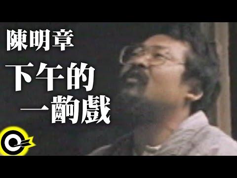 陳明章 Chen Ming-Chang【下午的一齣戲 An Afternoon Drama】Official Music Video