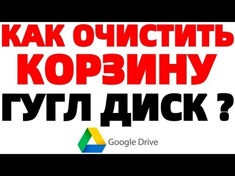 Гугл Диск как очистить корзину в Google Drive ?