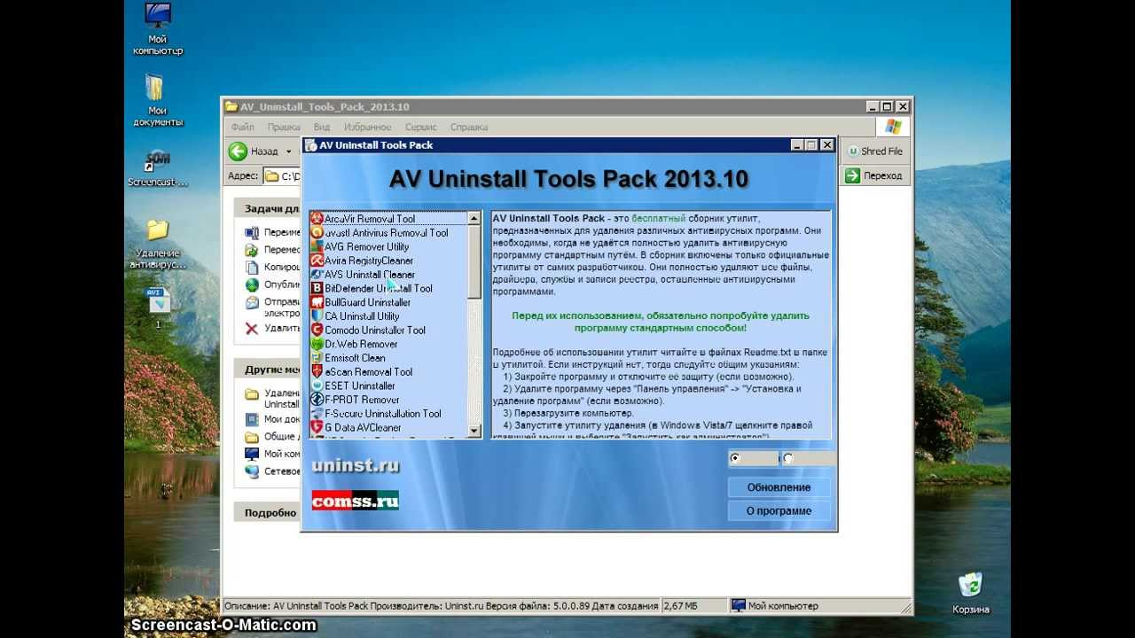 How to remove antivirus in windows - AV Uninstall Tools Pack (rus)