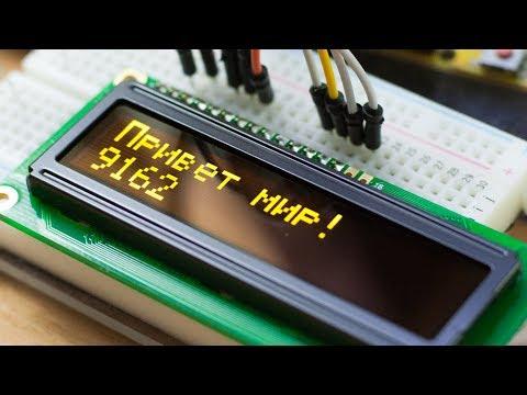 OLED Дисплей 1602 на контроллере Winstar WS0010