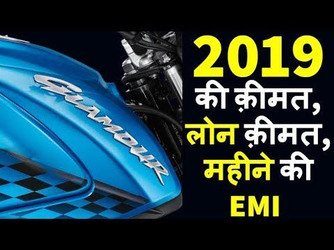 2019 Hero Glamour i3s 2019 New Price with Loan, Emi, RTO ExShowroom, OnRoad price in hindi