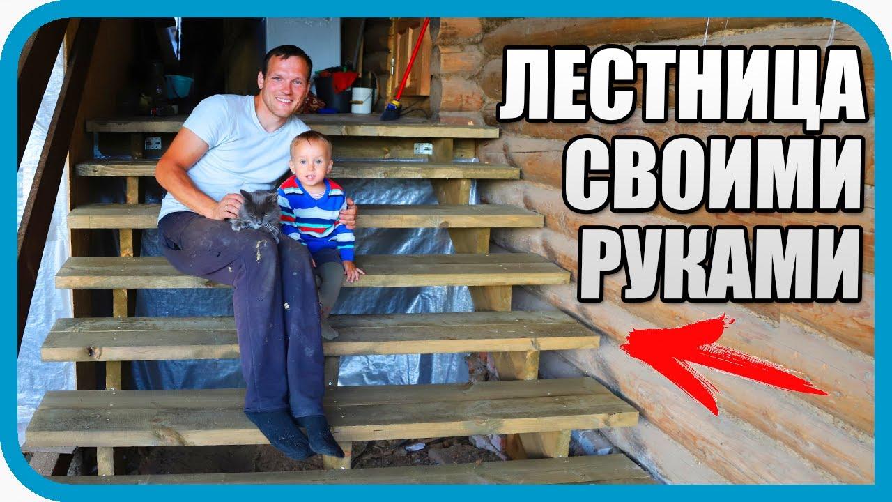 Лестница за 3240 рублей своими руками! ДЛЯ ДОМА В ДЕРЕВНЕ!