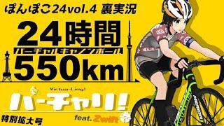 【ぽんぽこ24裏実況 _#3】🚴24時間-550km【バーチャルキャノンボール】