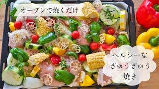 【ぎゅうぎゅう焼き】塩麹に漬け込んだ鶏肉で腸活!野菜たっぷりでヘルシー!オーブンで焼くだけで簡単に作れるおもてなし料理
