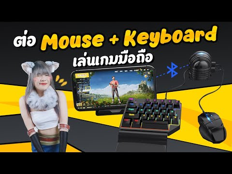 ใช้แล้วโดนแบนนะ 【รีวิว】 Gamwing Mix 3 ต่อ Mouse Keyboard เล่น PUBG บนมือถือ และเกมมือถือแนวยิง