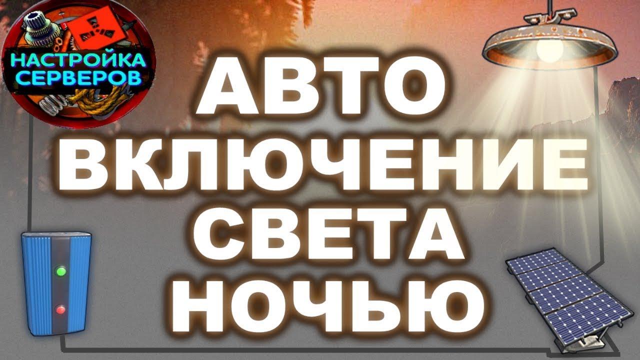ГАЙД: АВТОМАТИЧЕСКОЕ ВКЛЮЧЕНИЕ СВЕТА НОЧЬЮ В RUST EXPERIMENTAL (autolight turn on/off)