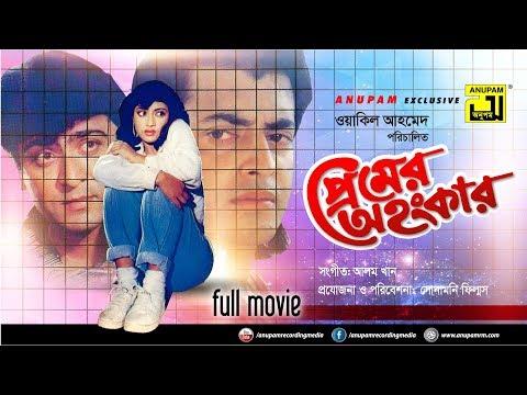 Premer Ahankar | প্রেমের অহংকার | Shabnur, Omor Sani & Amit Hassan | Bangla Full Movie