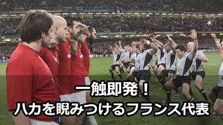 一触即発!ニュージーランド代表ハカに対峙するフランス代表!2007年大会より【ラグビーワールドカップ】