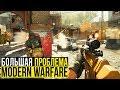 Большая проблема мультиплеера Call of Duty Modern Warfare видео