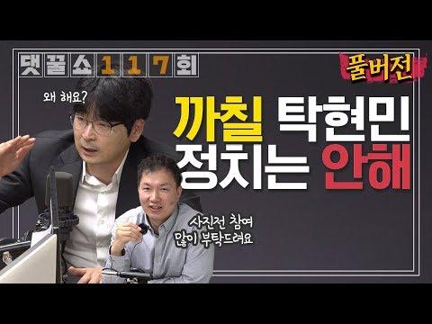 까칠한 탁현민의 인터뷰 뒷얘기, 정치? 왜요? 안해요~   댓꿀쇼PLUS 117회 5/21(화)
