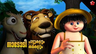Best Folk stories and songs for kids in Malayalam from Manjadi ★ Good cartoon videos for children