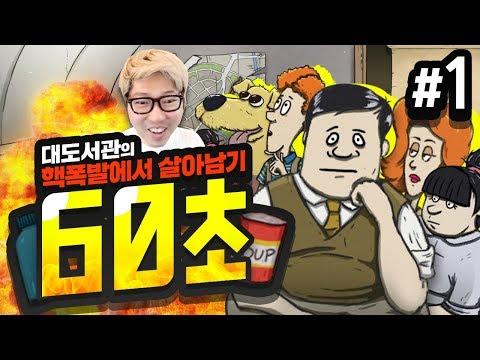 60초! - 대도서관 핵폭발에서 살아남기 생존게임 (60 Seconds!)