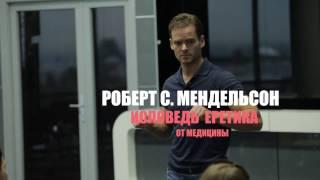 Роман Милованов. Врачи нас обманывают