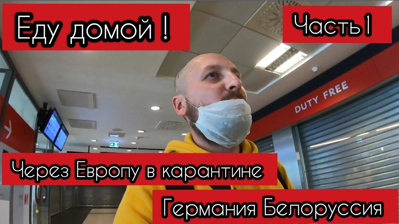 Еду домой с судна   По Европе на карантине при коронавирусе   Часть 1   Германия   Белоруссия