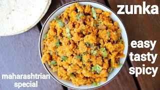zunka recipe  jhunka recipe  झणक रसप  marathi zunka recipe  dry pitla