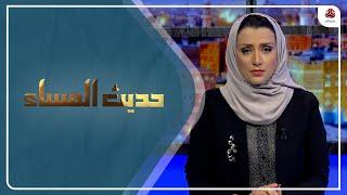 ما الرسائل التي يحملها استهداف مأرب بالتزامن مع تحركات لإحياء السلام؟! | حديث المساء