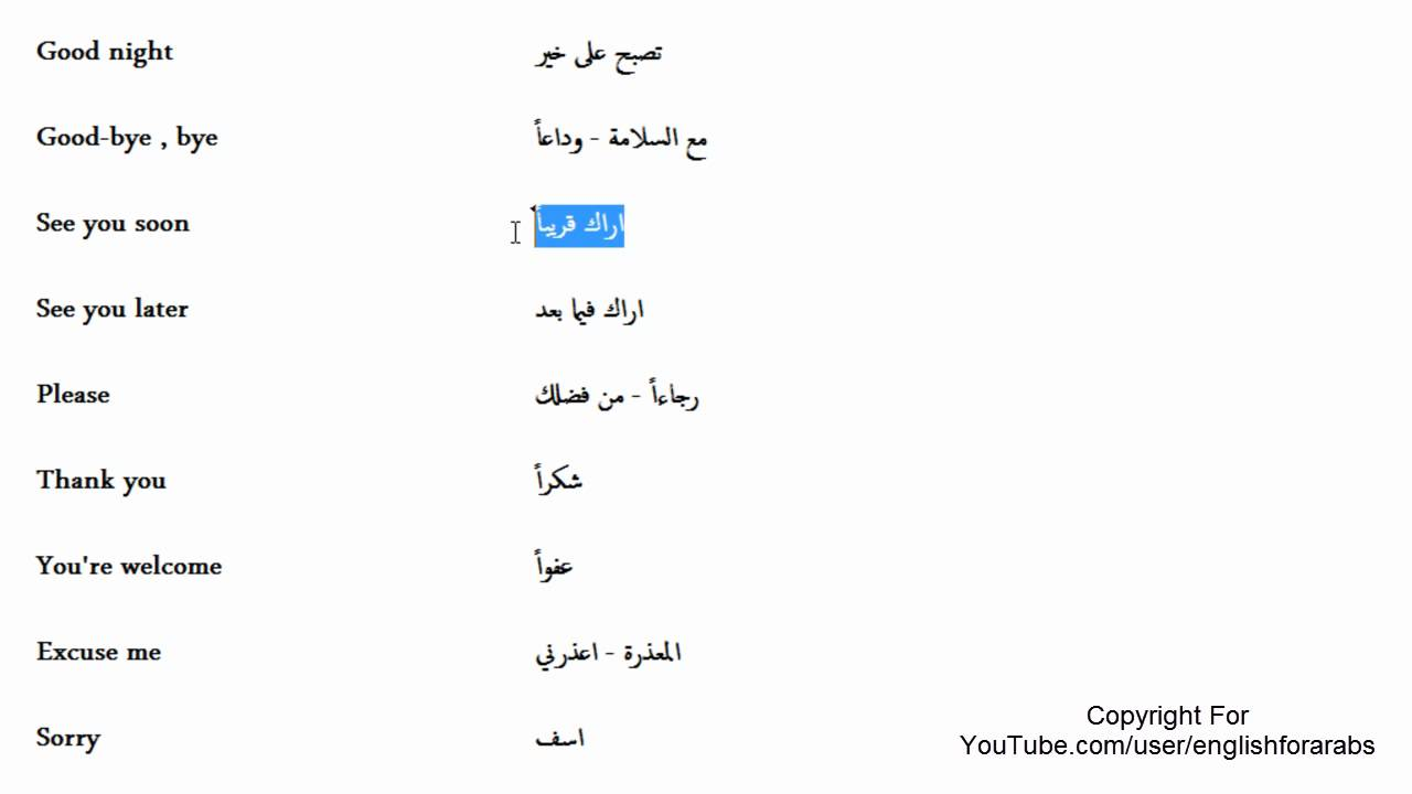 Greetings arabic for beginners youtube greetings arabic for beginners m4hsunfo
