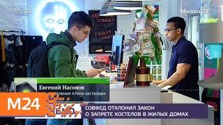 Смотреть видео Совфед отклонил закон о запрете хостелов в жилых домах - Москва 24 онлайн