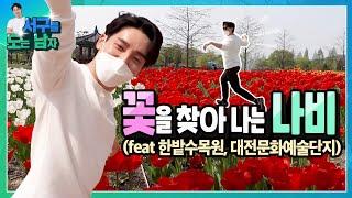 서도남Ep3. 대전명소 대전문화예술단지&한밭수목…