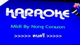 พระราม อกหัก (ฉบับเต็ม ปีน-ซีพราย) cover karaoke